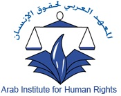 ARAB INSTITUTE FOR HUMAN RIGHTS (AIHR) logo