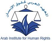 المعهد العربي لحقوق الإنسان logo